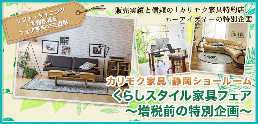 くらしスタイル家具フェア~増税前の特別企画~