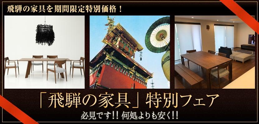「飛騨の家具」特別フェア