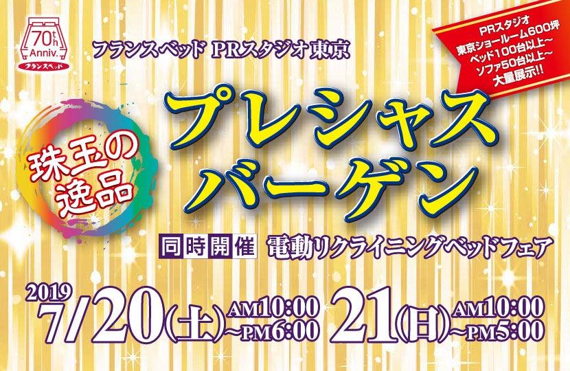 フランスベッド 珠玉の逸品!プレシャスバーゲンinPRスタジオ東京