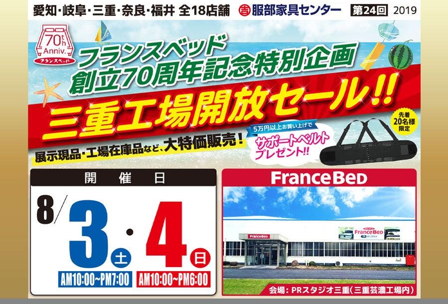 フランスベッド創立70周年記念特別企画 三重工場開放セール!!