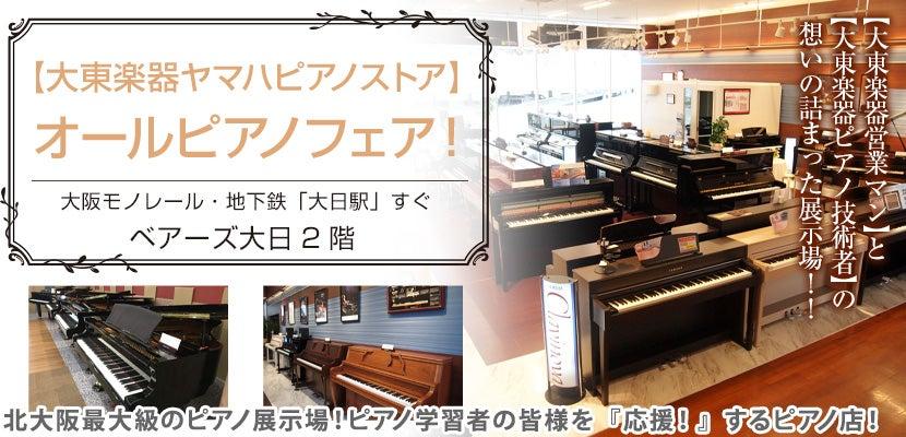 【大東楽器ヤマハピアノストア】オールピアノフェア!