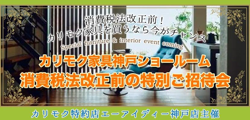 カリモク家具神戸ショールーム  消費税法改正前の特別ご招待会
