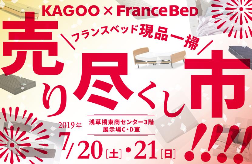 KAGOO×FRANCE BED フランスベッド現品一掃!売り尽くし市in浅草橋