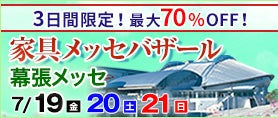 """""""家具メッセバザールin幕張メッセ  """""""
