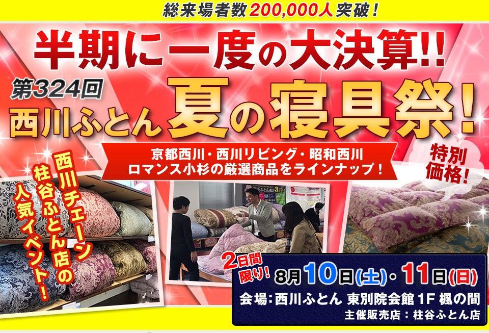西川ふとん夏の寝具祭 in 名古屋