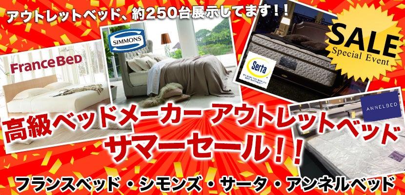 高級ベッドメーカー  アウトレットベッド  サマーセール!!