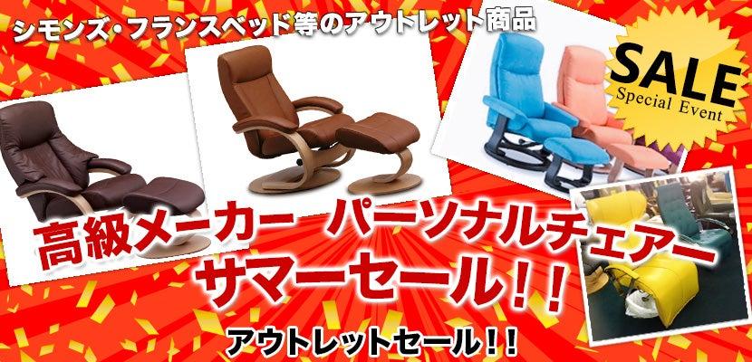 高級メーカー   パーソナルチェアー サマーセール!!