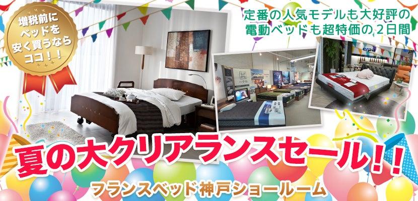 フランスベッド神戸ショールーム 夏の大クリアランスセール!!