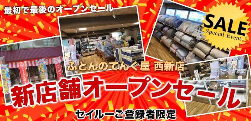 ふとんのてんぐ屋西新店  「新店舗オープンセ-ル」