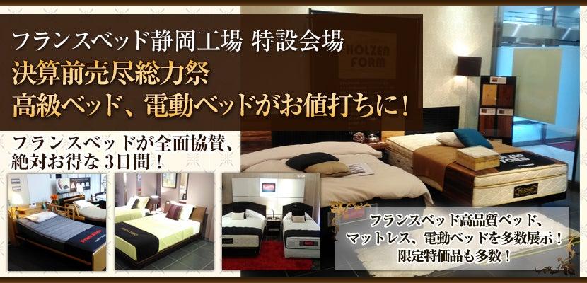 フランスベッド静岡工場 特設会場 決算前売尽総力祭 高級ベッド、電動ベッドがお値打ちに!