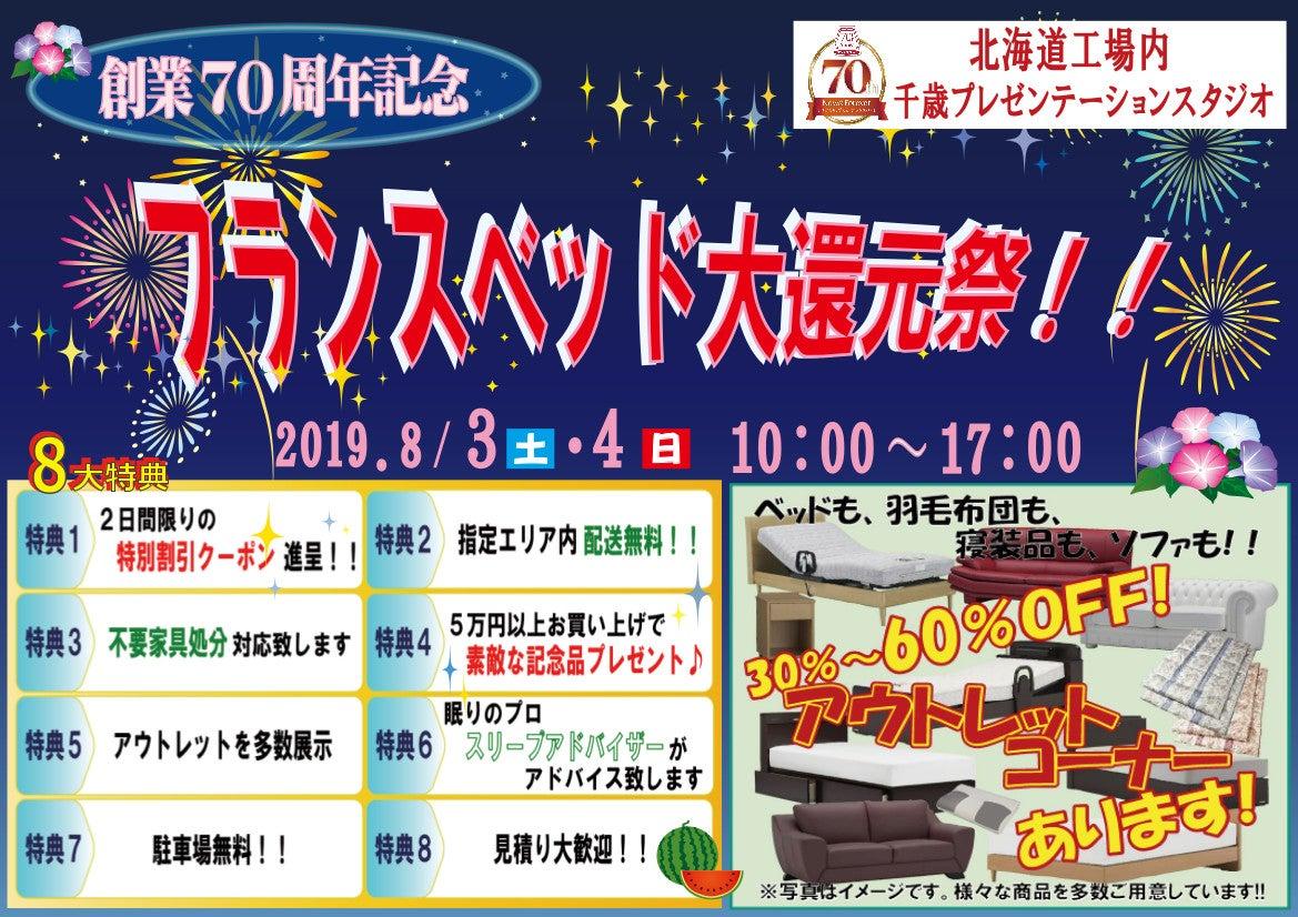 フランスベッド創業70周年記念 大還元祭!!