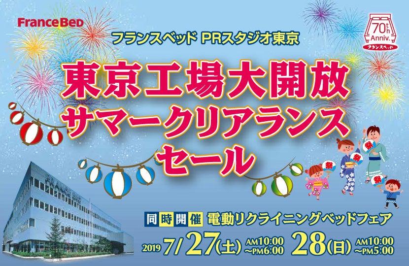 フランスベッド 東京工場大開放サマークリアランスセールinPRスタジオ東京