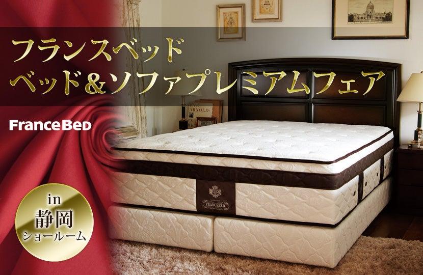 フランスベッド  ベッド&ソファプレミアムフェア in静岡ショールーム