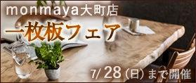 monmaya大町店 一枚板フェア!!