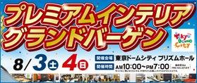 第39回プレミアムインテリアグランドバーゲン in東京ドームプリズムホール