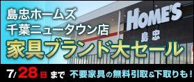 島忠ホームズ千葉ニュータウン店家具 プレミアム*ブランド大セール ベッド・リビング・ダイニング・電動ベッドフェア同時開催中