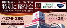 服部家具センター主催 国内有名メーカ3社合同「特別ご優待会」in インテリアスタジオ ココフェス