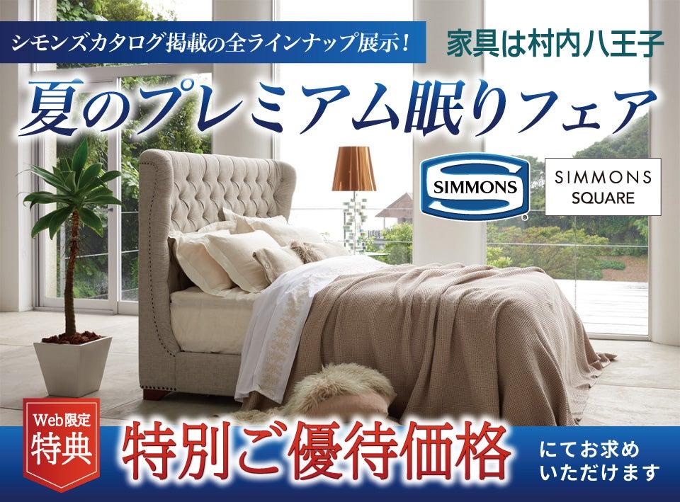 家具は村内八王子  シモンズベッド 夏のプレミアム眠りフェア