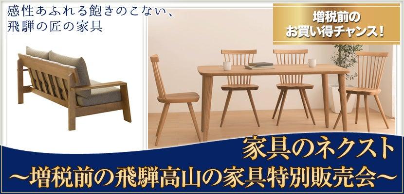 ~増税前の飛騨高山の家具特別販売会~