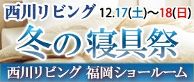西川リビング 冬の寝具祭 IN福岡