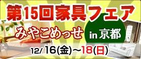第15回家具フェアin京都  京都勧業館みやこめっせ
