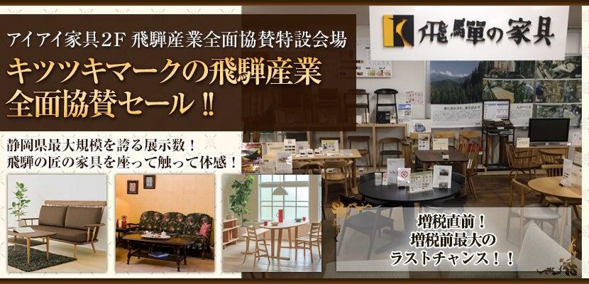キツツキマークの飛騨産業全面協賛セール!!