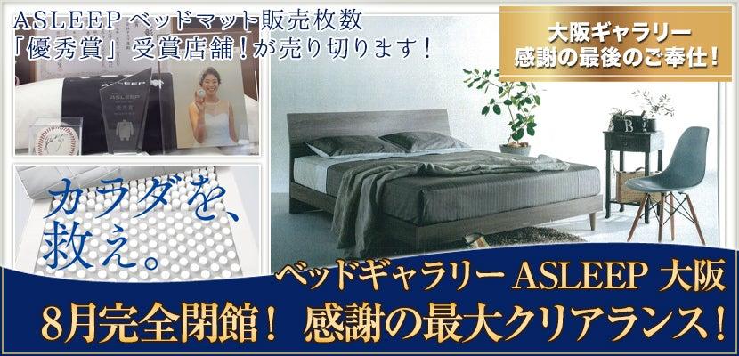 ASLEEP大阪!8月完全閉館!感謝の 最大クリアランス!