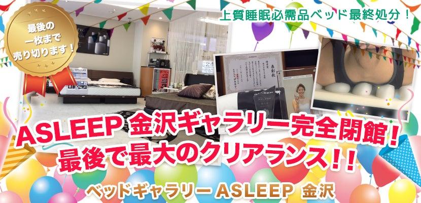 ASLEEP金沢ギャラリー完全閉館!最後で最大のクリアランス!!