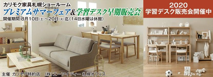 カリモク家具札幌ショールームプレミアムサマーフェア&学習デスク早期販売会2019