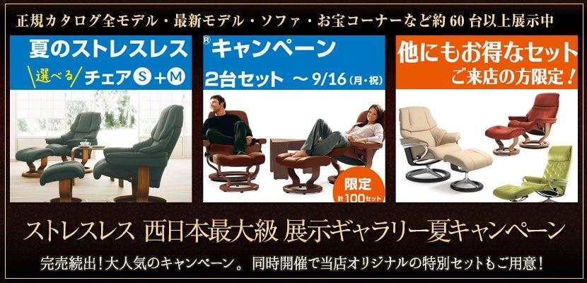 ストレスレス 西日本最大級 展示ギャラリー夏キャンペーン