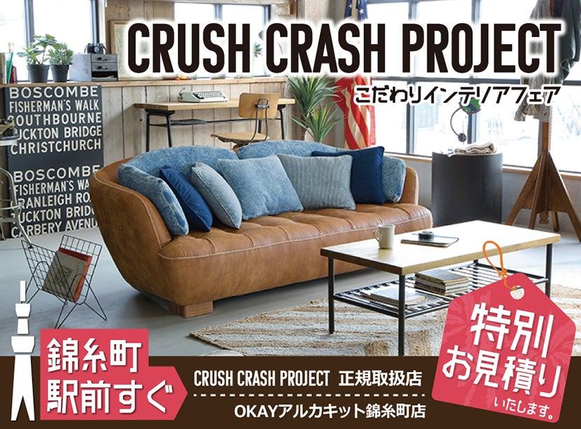 CRUSH CRASH PROJECT  こだわりインテリアフェア  -OKAYアルカキット錦糸町店-