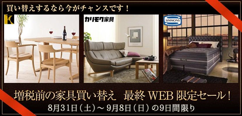 増税前の家具買い替え  最終WEB限定セール!