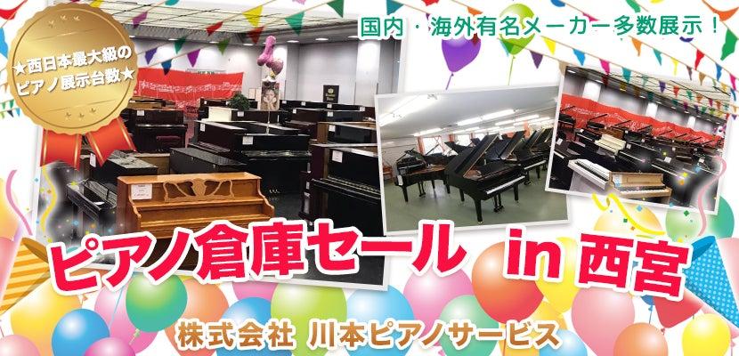 ピアノ倉庫セール in西宮