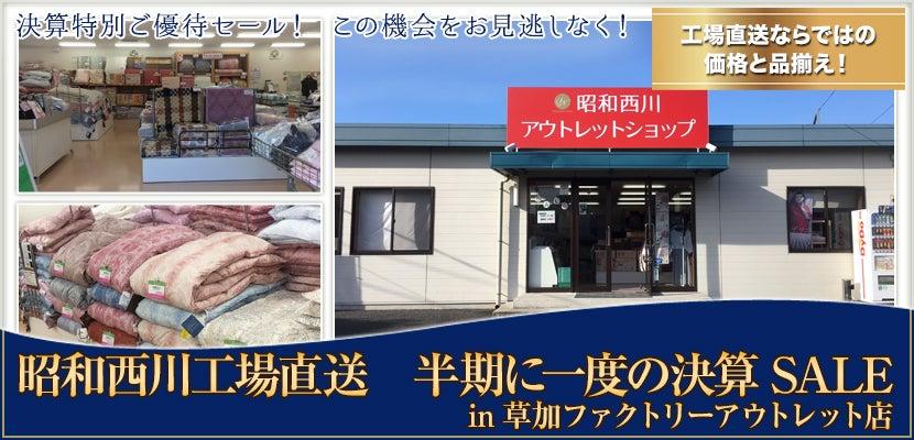昭和西川工場直送 半期に一度の決算SALE in草加ファクトリーアウトレット店