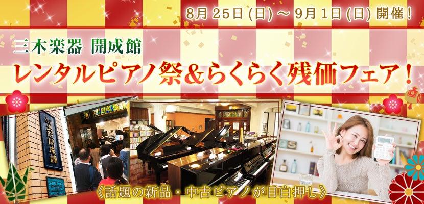 レンタルピアノ祭&らくらく残価フェア!