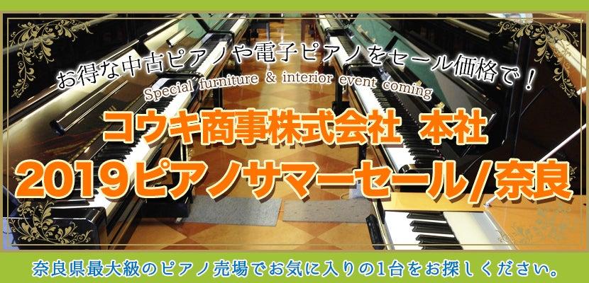 2019ピアノサマーセール/奈良