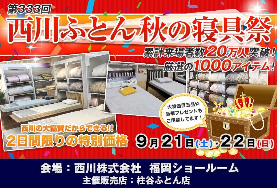 西川株式会社 秋の寝具祭 IN福岡