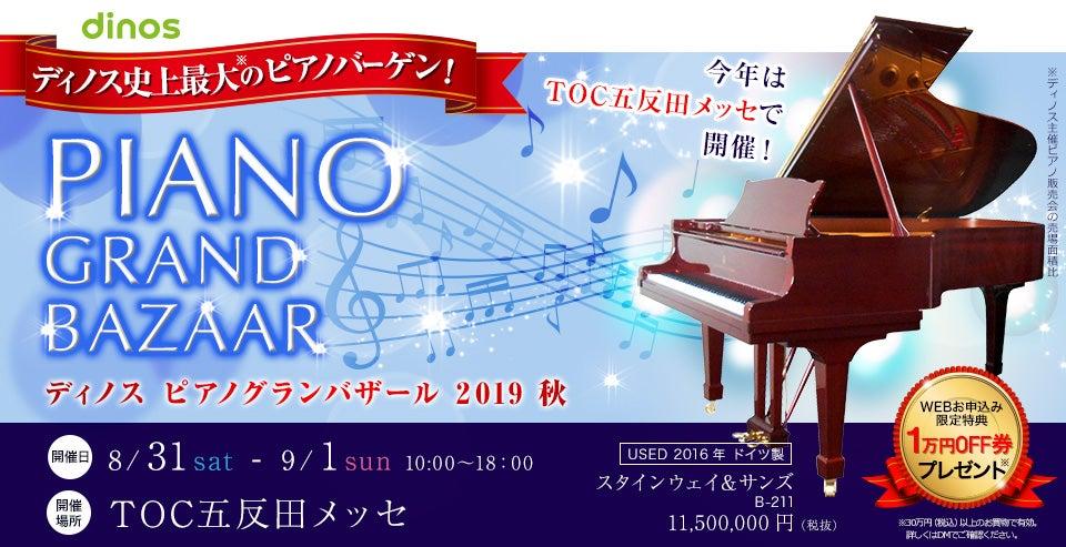 ディノス ピアノグランバザール 2019 秋   inTOC五反田メッセ