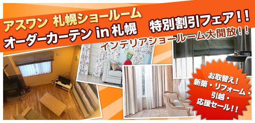 オーダーカーテンin札幌 特別割引フェア!!