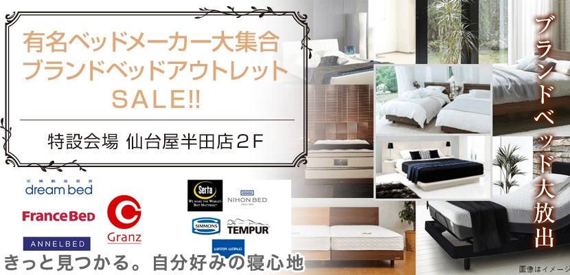 有名ベッドメーカー大集合  ブランドベッドアウトレット  SALE!!