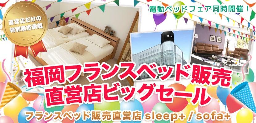 福岡フランスベッド販売  直営店ビッグセール