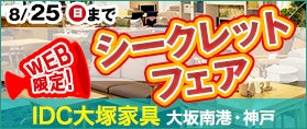 IDC OTSUKA 関西 「WEB限定!シークレットフェア」