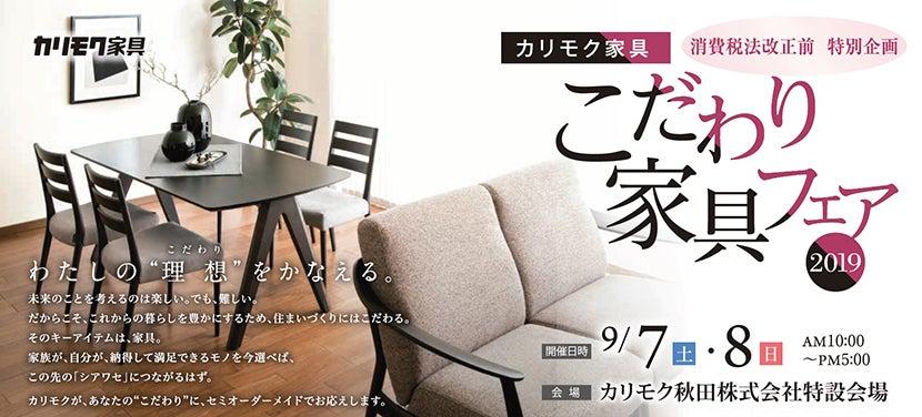 カリモク家具 こだわり家具フェア2019 秋田展示会