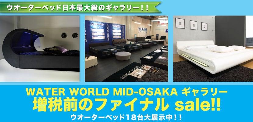 WATER WORLD MID-OSAKA  ギャラリー  増税前のファイナル sale!!