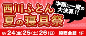 西川ふとん 夏の寝具祭