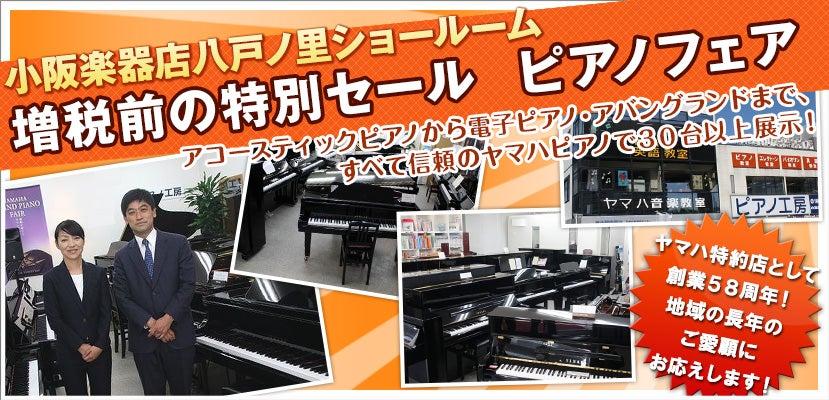 増税前の特別セール ピアノフェア