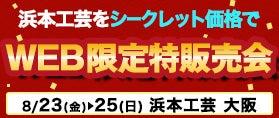 浜本工芸大阪ショールームWeb限定特販会!
