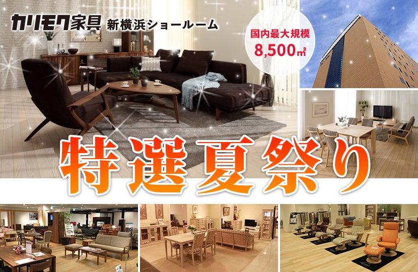カリモク家具 特選夏祭りin新横浜