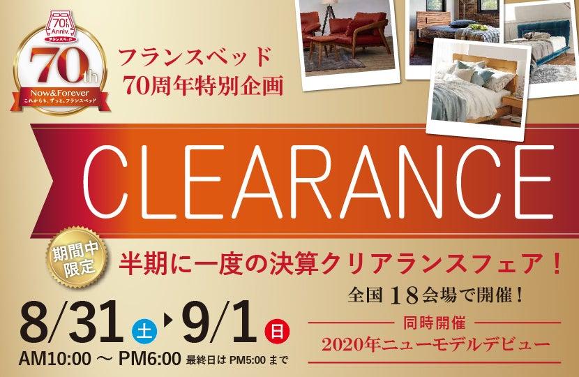 フランスベッド 70周年特別企画!半期に一度の決算クリアランスフェアinPRスタジオ東京