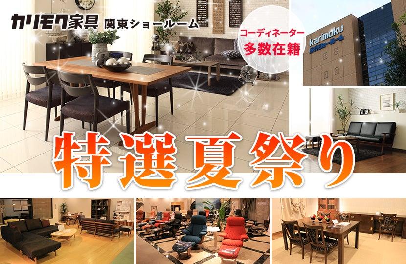 カリモク家具 特選夏祭りin川口